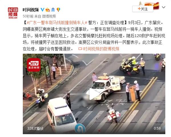 广东一警车斑马线前撞倒骑车人 警方回应