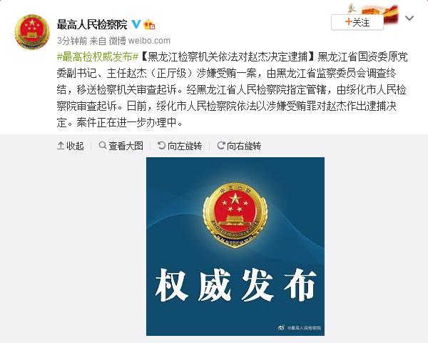 黑龙江检方依法对黑龙江省国资委原主任赵杰决定逮捕图片