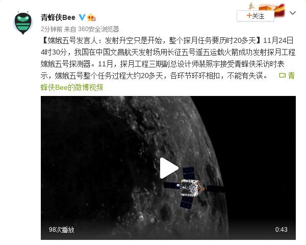 嫦娥五号发言人:整个探月任务要历时20多天图片