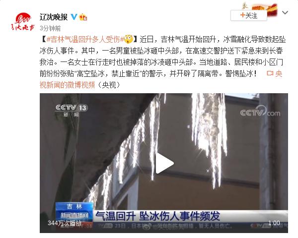 吉林气温回升多人受伤图片