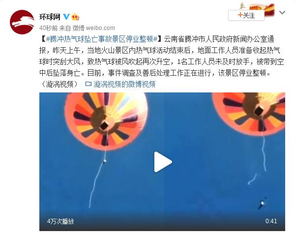 云南热气球坠人事故景区已停业整顿图片