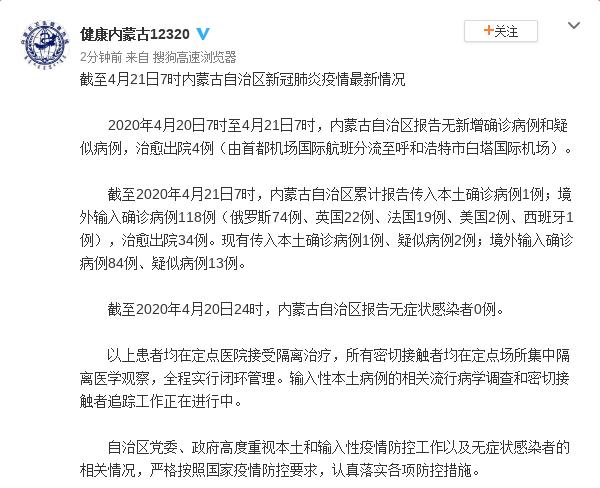 时内蒙古自治区无宝宝计划新增确诊病例,宝宝计划图片