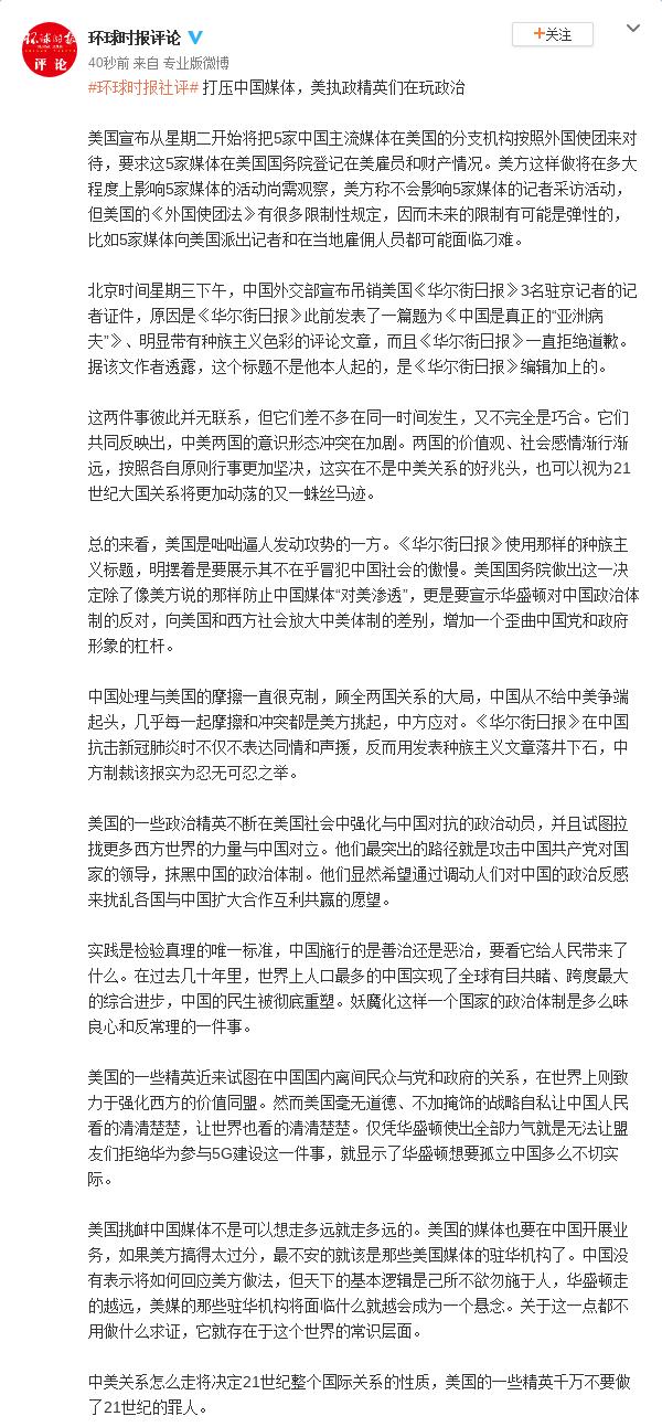 环球时报:打压中国媒体,美执政精英们在玩政治图片
