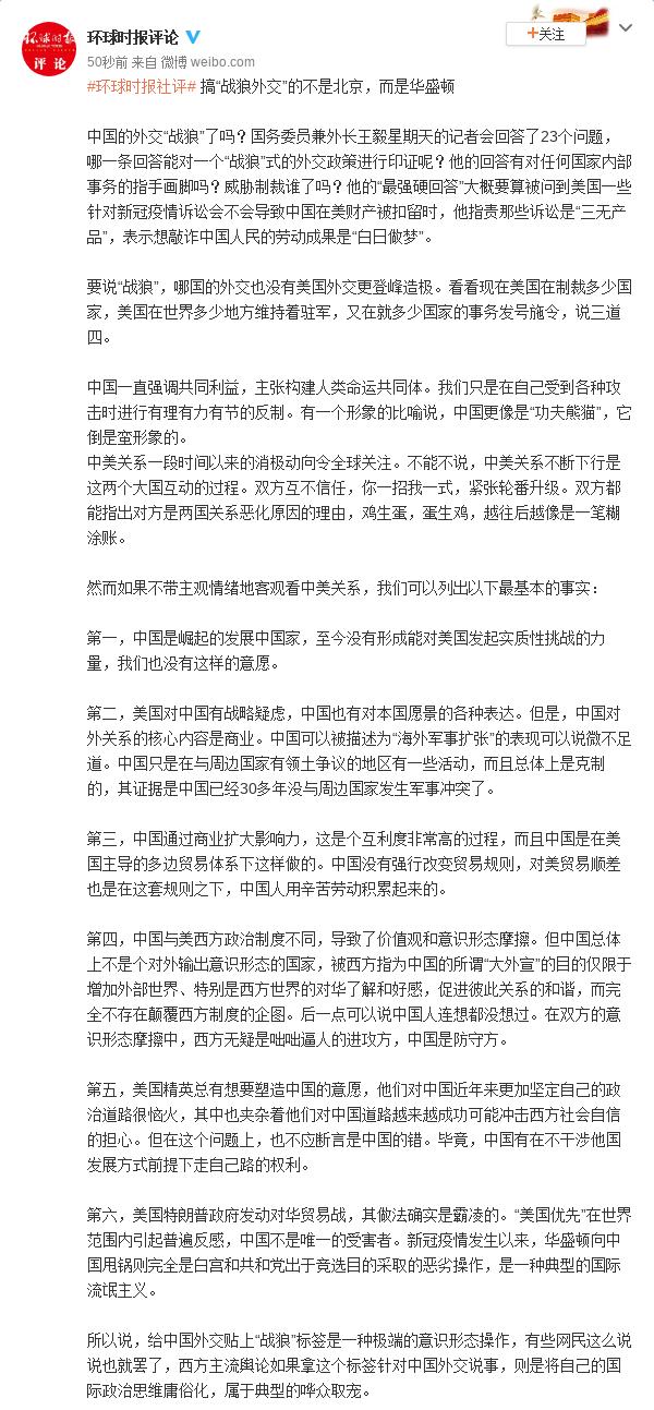 【摩鑫招商】外交的不是北京而是华盛摩鑫招商顿图片