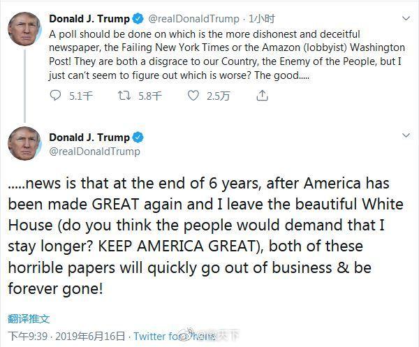 特朗普提问:《纽约时报》和《华盛顿邮报》谁更烂?