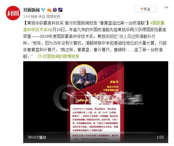 黄旭华获最高科技奖 曾说靠算盘造出第一台核潜艇图片