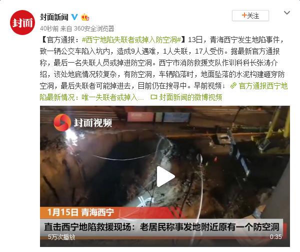 官方通报:西宁地陷失联者或掉入防空洞