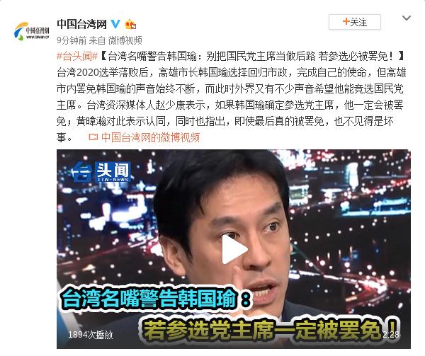 台湾名嘴警告韩国瑜:若参选必被罢免