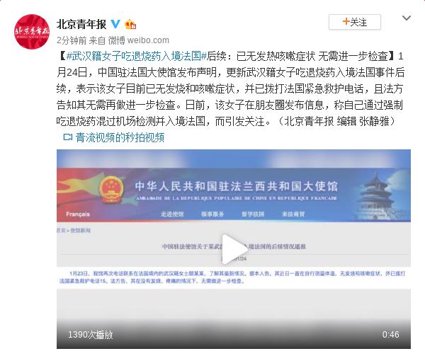 武汉籍女子吃退烧药入境法国后续