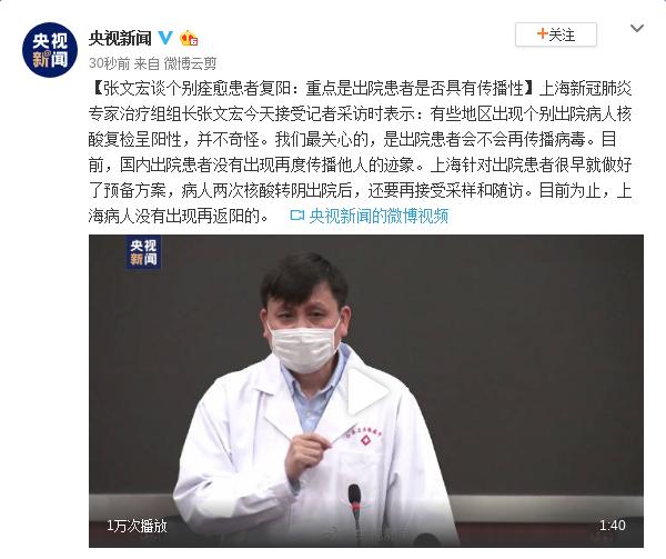 张文宏谈个别痊愈患者复阳:重点是出院患者是否具有传播性图片