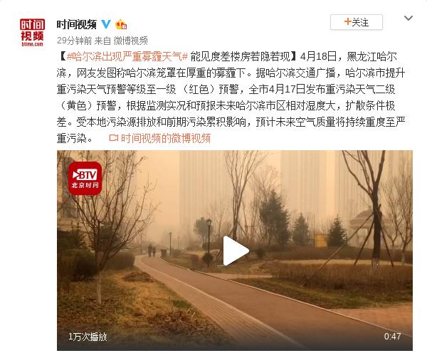 哈尔滨出现严重雾霾天气 能见度差楼房若隐若现图片