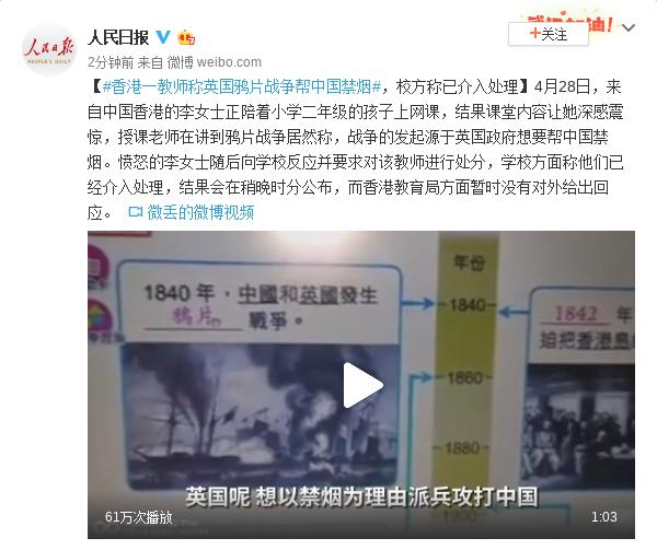 香港一教师称英国鸦片战争帮中国禁烟 校方称已介入处理图片