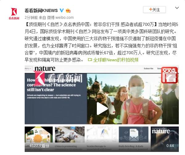 摩天娱乐:名表扬中国若非摩天娱乐你们干图片