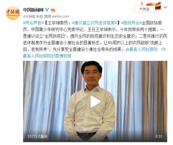 王学坤委员:建议建立农民退休制度图片
