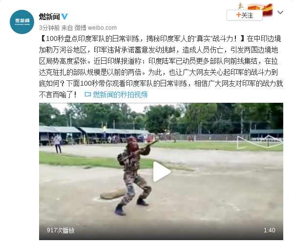 """盘点印度军队日常训练,揭印度军人的""""真实""""战斗力"""