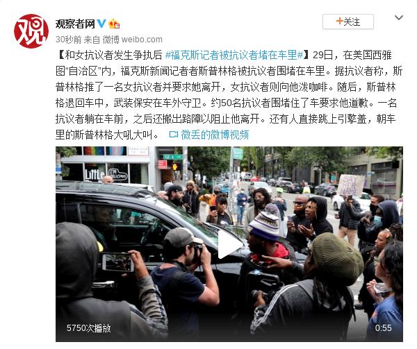 和女抗议者发生争执后 福克斯记者被抗议者堵在车里