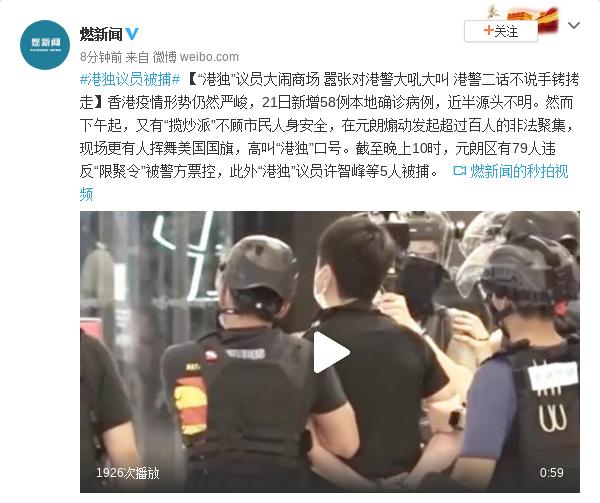 杏悦:港独议员杏悦对港警大吼大叫港警二话不图片