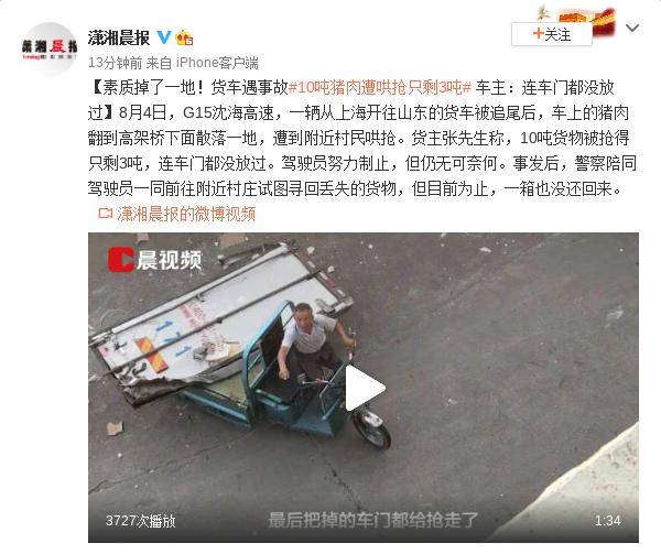 货车事故10吨猪肉散落遭村民哄抢 货主:车门都拉走了