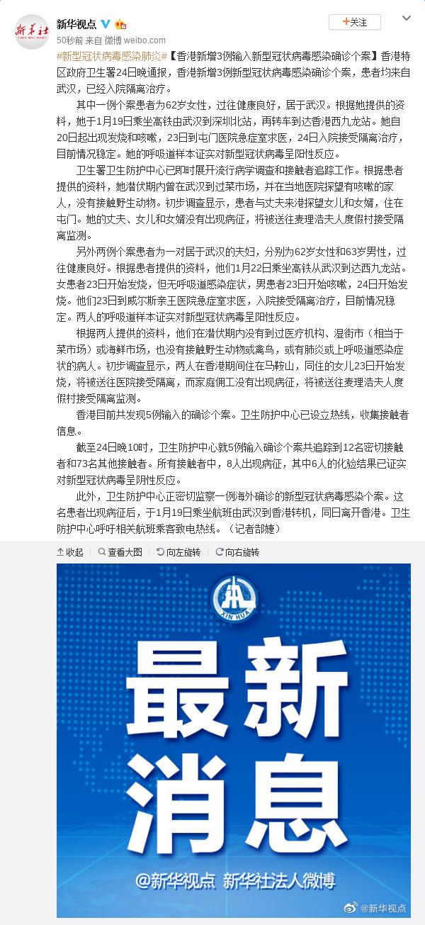 香港新增3例输入新型冠状病毒感