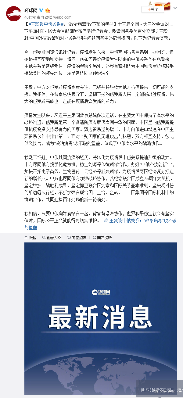 【百事2平台】政治病毒攻不破百事2平台的图片