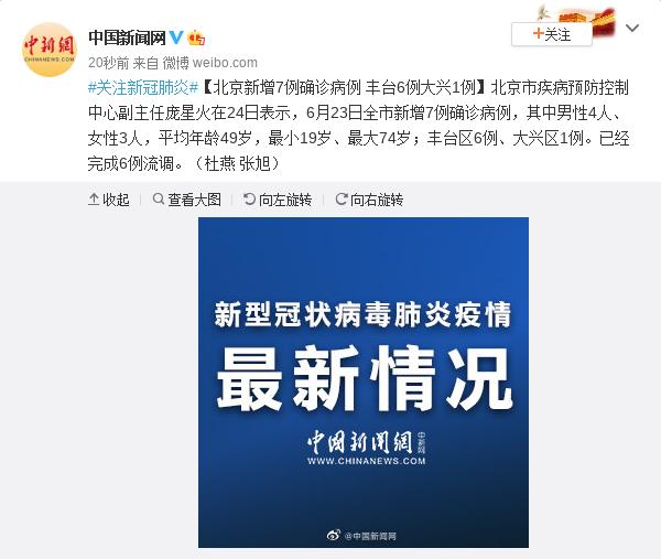 北京新增7例确诊病例 丰台6例大兴1例图片
