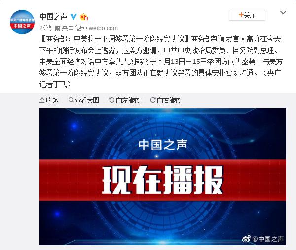商务部:中美将于下周签署第一阶段经贸协议图片