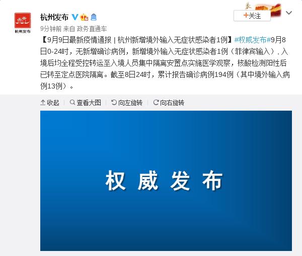 杭州9月8日新增境外输入无症状感染者1例图片