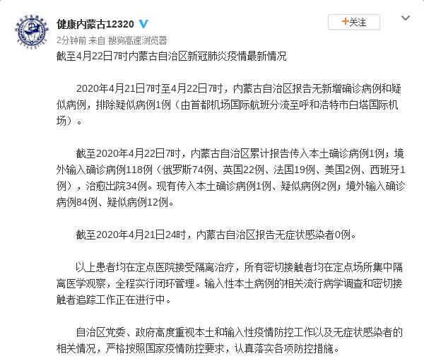 截至4月22日7时内蒙古自治区新冠肺炎疫情最新情况图片