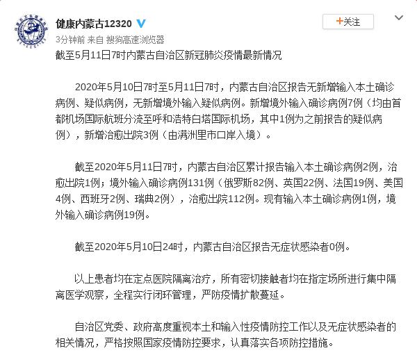 天富:至5月11日7时内蒙古自治区新冠肺天富图片