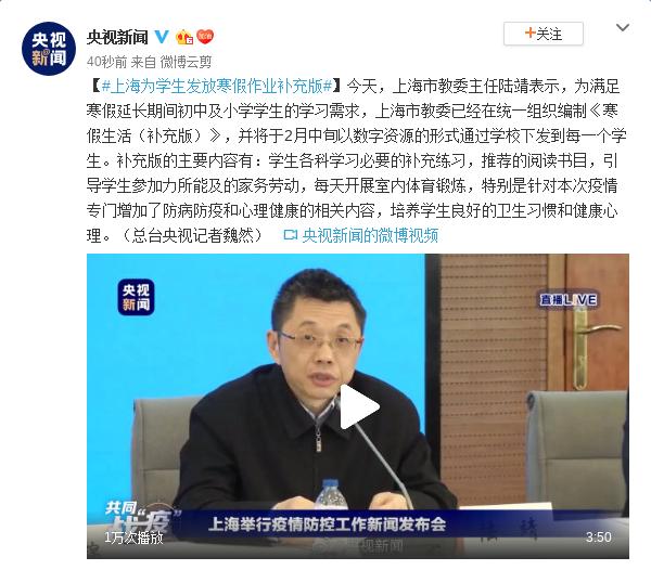 上海的学生们!政府给你们发放寒假作业补充版了图片