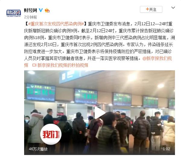 重庆首次发现四代感染病例 防控难度进一步加大图片