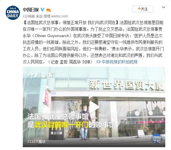 法国驻武汉总领事:领馆正常开放 我们与武汉同在图片