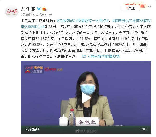国家中医药局:中医药治疗新冠肺炎总有效率超90%图片