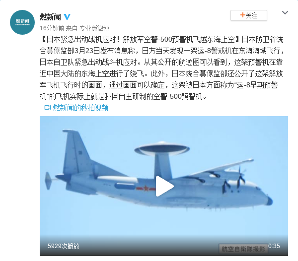 日本紧急出动战机应对 解放军预警机飞越东海上空图片