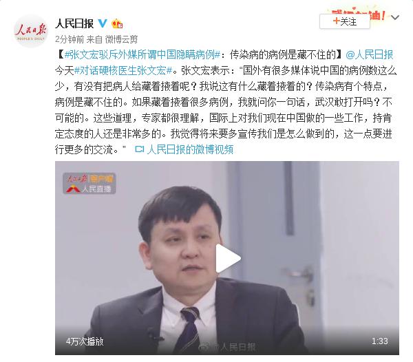 张文宏驳斥外媒所谓中国隐瞒病例:传染病的病例是藏不住的图片