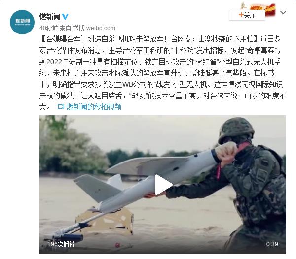 杏悦平台:造自杀飞机台网杏悦平台友山寨抄袭的图片