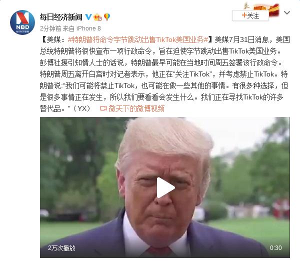 美媒:特朗普将命令字节跳动出售TikTok美国业务图片