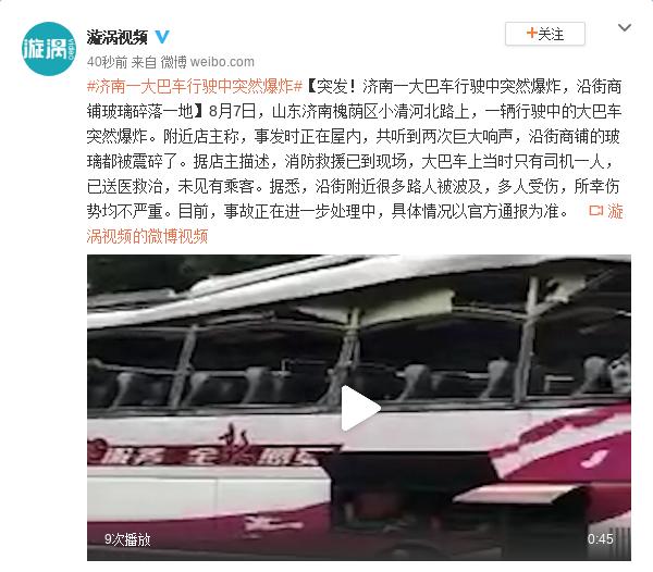 济南一大巴车行驶中突然爆炸 沿街商铺玻璃碎落一地