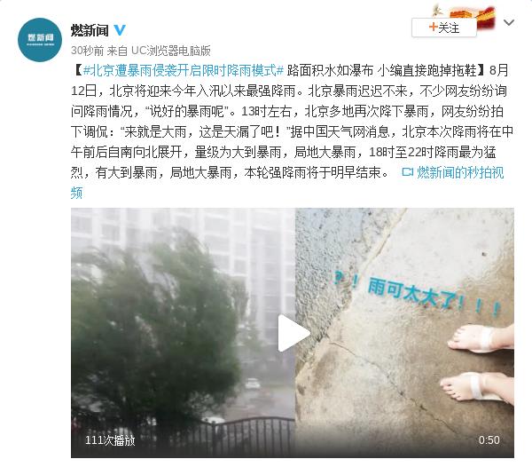 北京遭暴雨侵袭开启限时降雨模式 路面积水如瀑布