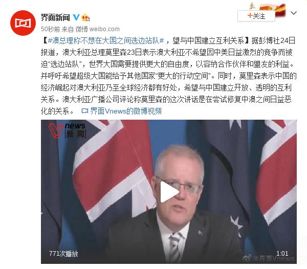澳总理称不想在大国之间选边站 望与华建立互利关系图片