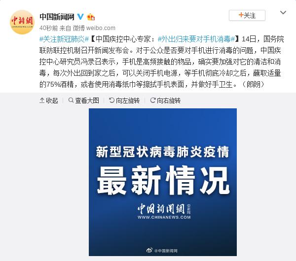 中国疾控中心专家:外出归来要对手机消毒图片