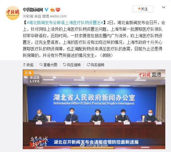 湖北新闻发布会辟谣上海医疗队物资匮乏图片