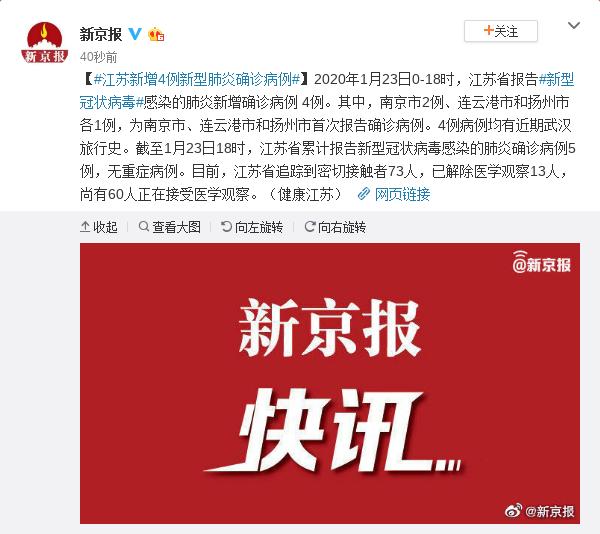江苏新增4例新型肺炎确诊病例