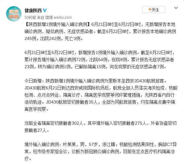 【摩天平台】陕西新增1例境外输入确诊病摩天平台例图片