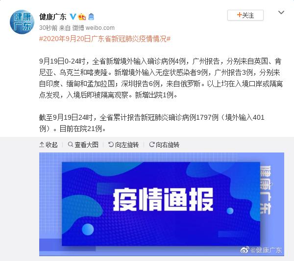 广东新增境外输入确诊病例4例 广州报告图片