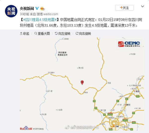 四川阿坝州理县发生4.5级地震 震源深度13千米图片
