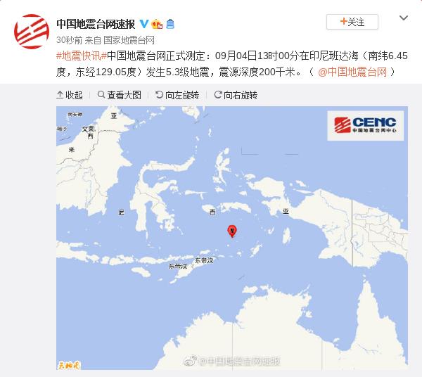 印尼班达海发生5.3级地震,震源深度200千米