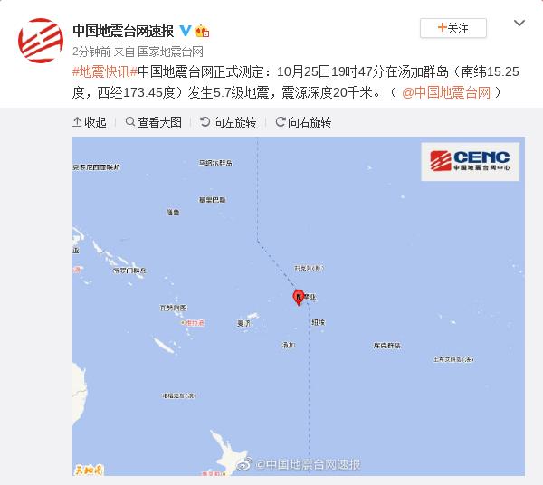 汤加群岛发作5.7级地动 震源深度20公里(图1)