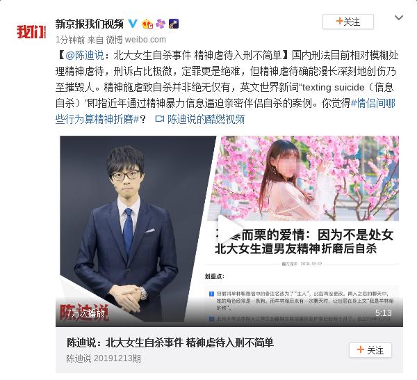 新京报:北大包丽自杀事件 精神