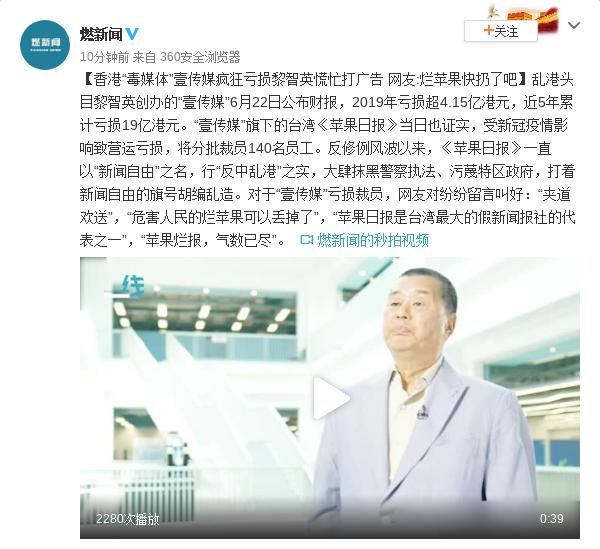 天富官网:媒体壹传媒疯狂亏天富官网损黎智英慌忙打图片